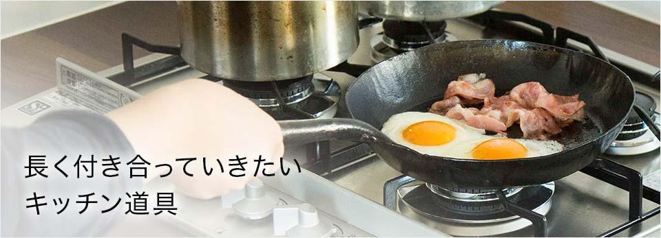 長く付き合っていきたいキッチン道具