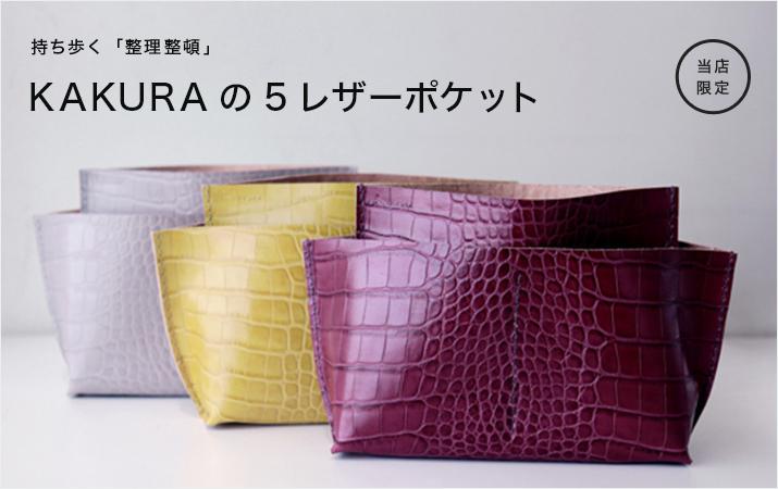 KAKURA/5レザーポケット ワイドS
